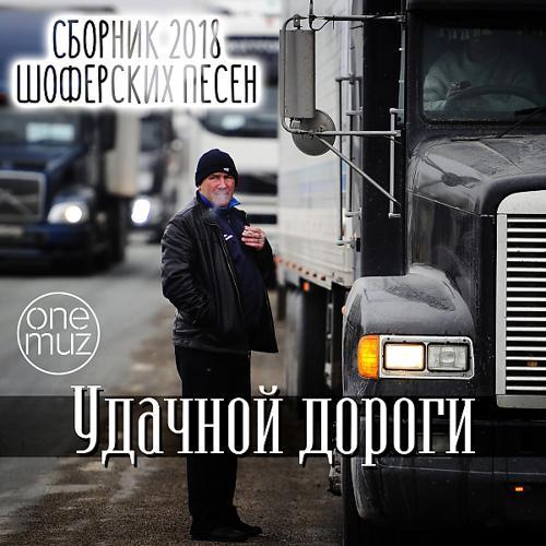 Жаман-Сопка - Дальнобоная  (2018)