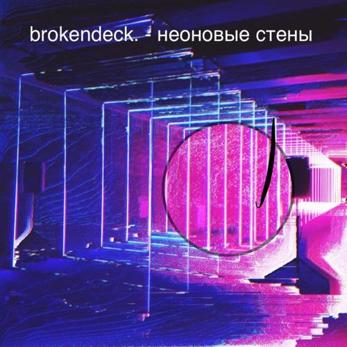 Brokendeck. - Неоновые стены  (2018)