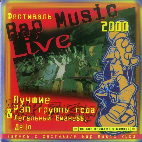 EK Playaz - Грустная мысль (Live)  (2000)