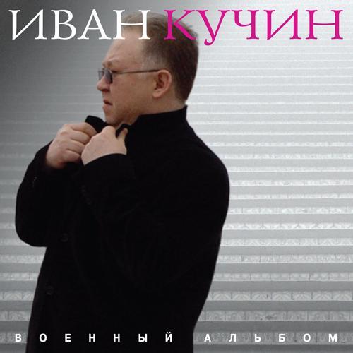 Иван Кучин - Вечный караул  (2018)