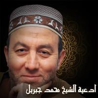 El Sheikh Mohamed Gebril - Rabbana Aleik Tawakalna