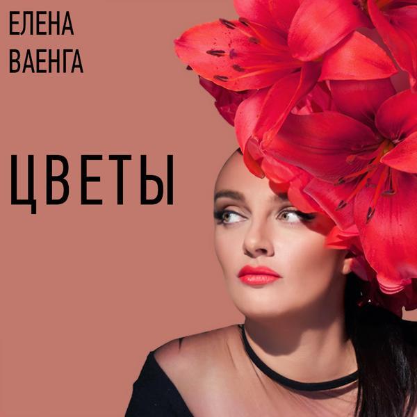 Альбом: Цветы