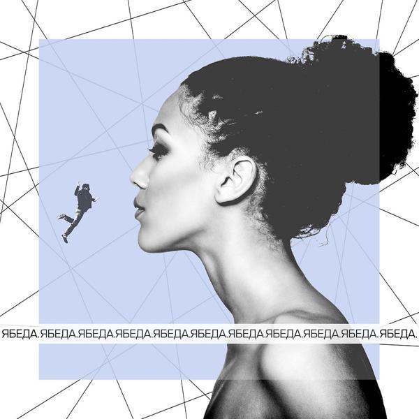 Альбом: Ябеда