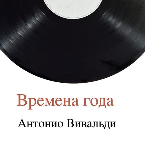 """Antonio Vivaldi - Concerto in e major for violin, string orchestra and continuo, op. 8, No. 1, Rv 269, """"La primavera"""". Allegro i (Le printemps)"""