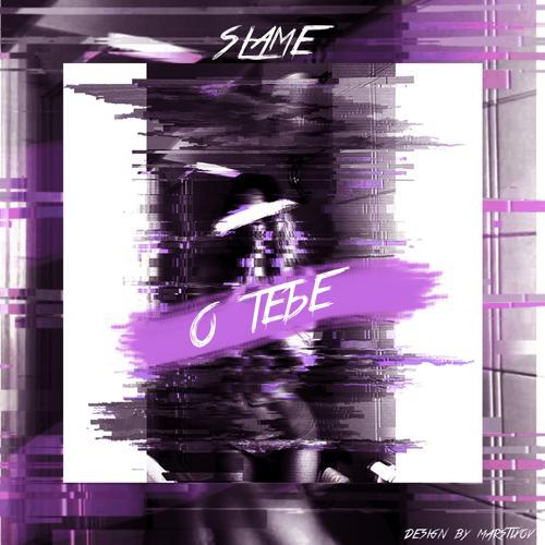 Slame - О тебе  (2018)