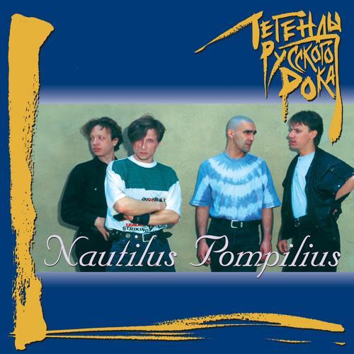 Nautilus Pompilius - Бриллиантовые дороги  (1996)