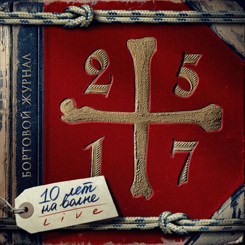 25/17 - Твой сын (Live)  (2013)