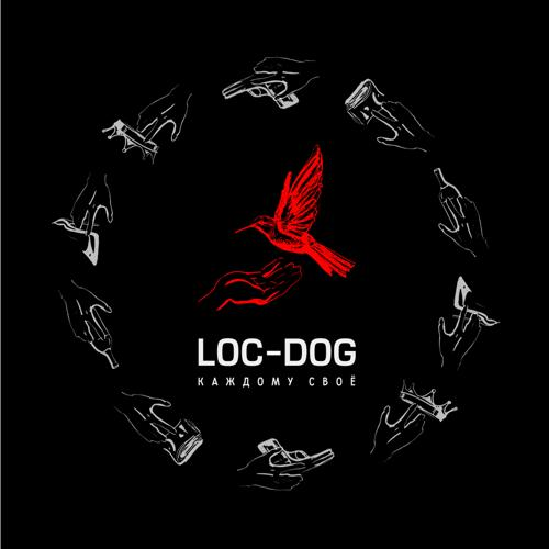 Loc-Dog - Каждому свое  (2016)
