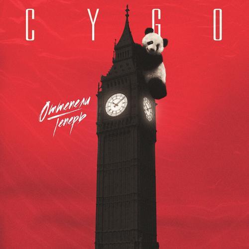 CYGO - Оттепели теперь  (2018)