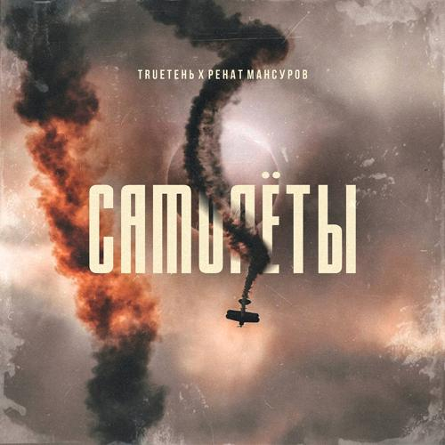 TRUEтень, Ренат Мансуров - Самолёты  (2018)