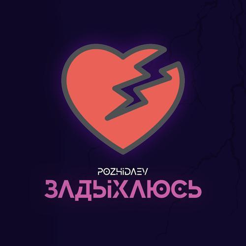 Pozhidaev feat. Maxim Tonic - Задыхаюсь (Radio Mix)  (2018)
