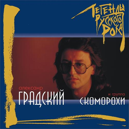 Александр Градский, Группа Скоморохи - К России  (1998)