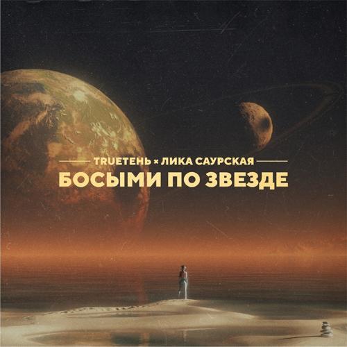 TRUEтень, Лика Саурская - Босыми по звезде  (2018)