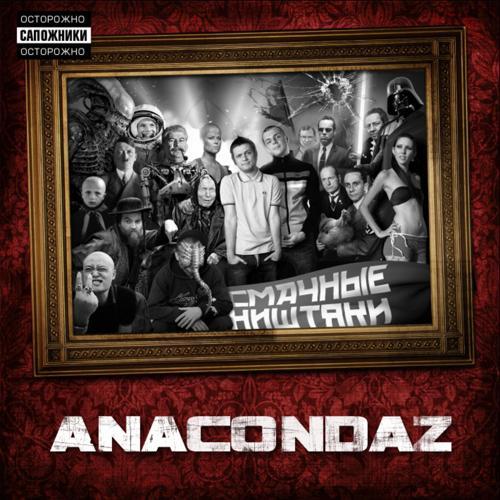Anacondaz - Поколение  (2009)