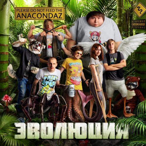 Anacondaz - Всем пиздец  (2011)