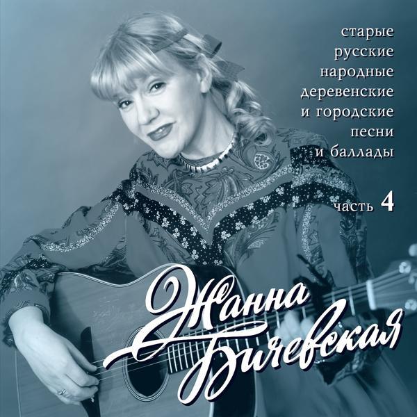 Альбом: Старые русские народные деревенские и городские песни, Ч. 4