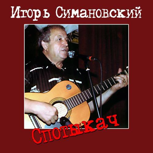Игорь Симановский - Глядела бледная луна  (2006)