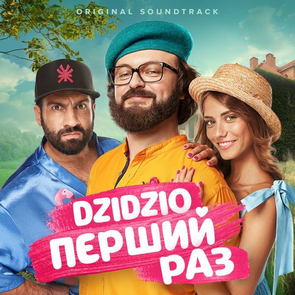 Альбом: DZIDZIO Перший раз