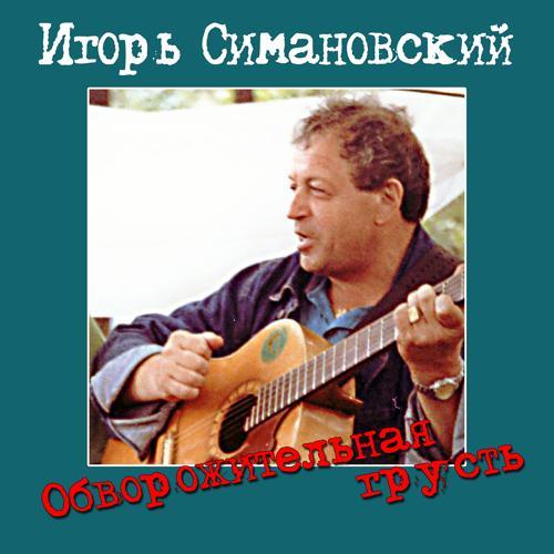 Игорь Симановский - Я молчание тебе подарю  (2006)