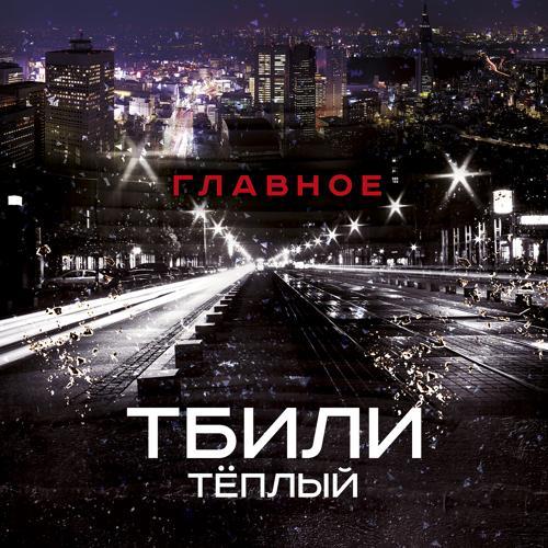 Тбили Тёплый - Луна  (2018)
