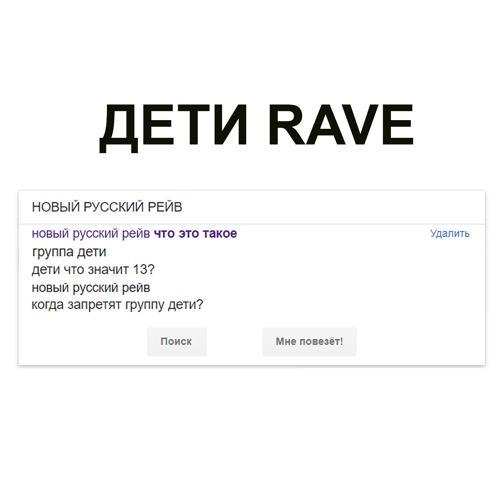 ДЕТИ RAVE - НОВЫЙ РУССКИЙ РЕЙВ  (2018)