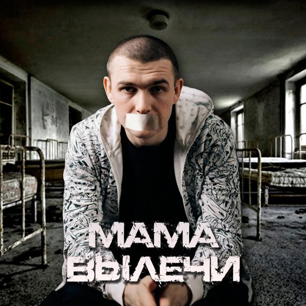 Альбом: Мама вылечи
