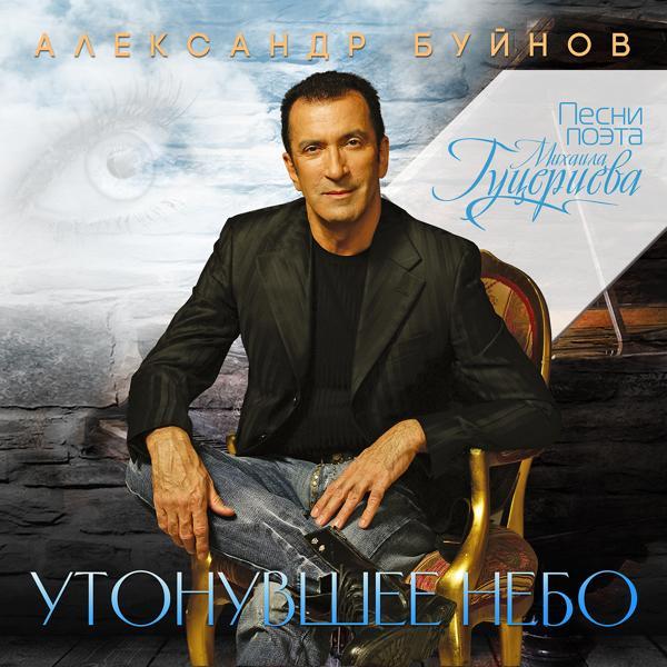 Альбом: Утонувшее небо (Песни поэта Михаила Гуцериева)