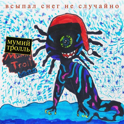 Мумий Тролль - С Новым годом, крошка!  (2018)