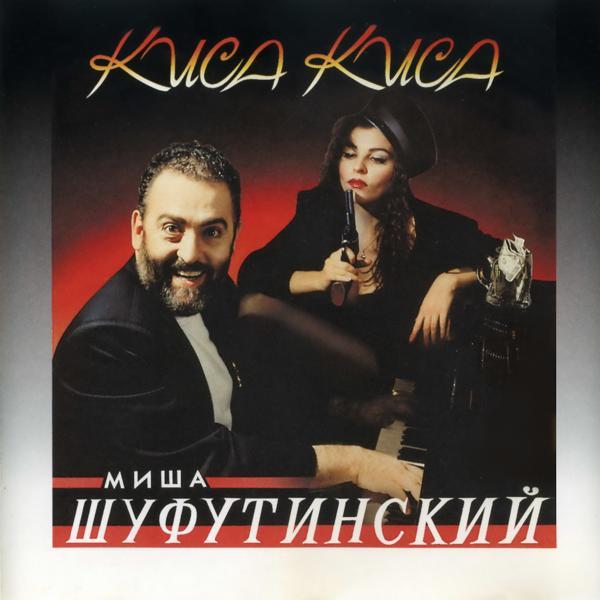 Альбом: Киса-киса
