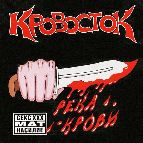 Кровосток - Бакланы  (2004)