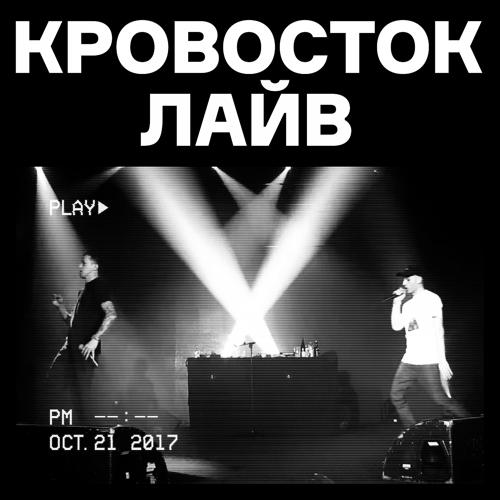 Кровосток - Ужален (Live)  (2017)