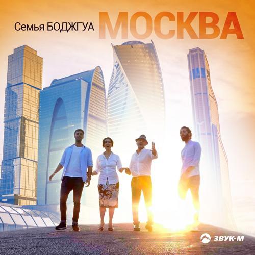 Теймураз Боджгуа, Нико, Васо, Элиза - Москва, Москва  (2018)