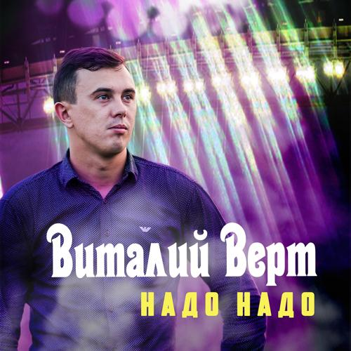 Виталий Верт - Надо надо  (2018)