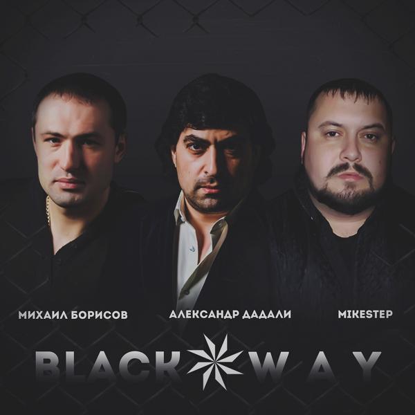 Альбом: Black Way