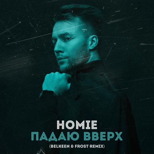 HOMIE - Падаю вверх (Belkeen & Frost Radio Remix)  (2019)