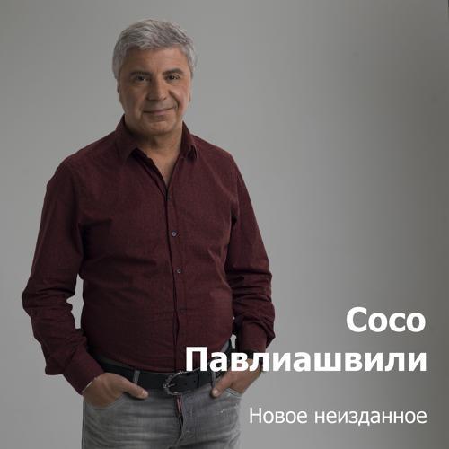 Сосо Павлиашвили - Радовать