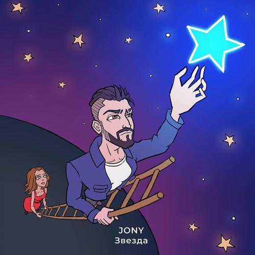 JONY - Звезда  (2019)