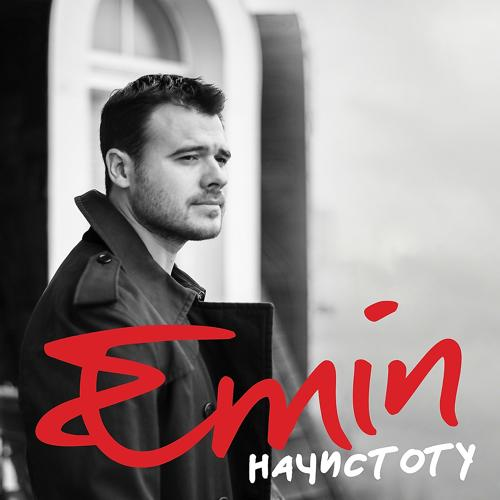 EMIN - Начистоту  (2014)