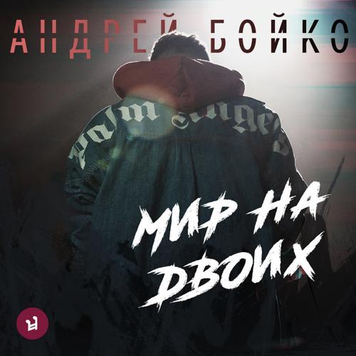 Андрей Бойко - Последний танец  (2019)