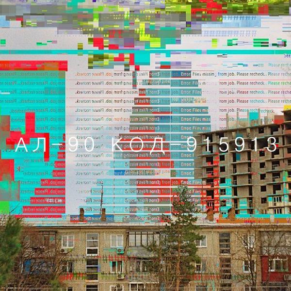 Альбом: Code-915913