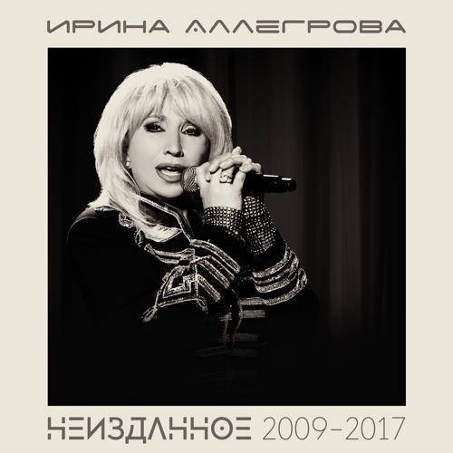 Ирина Аллегрова, Сергей Пенкин - Я больше не хочу тебя терять  (2019)