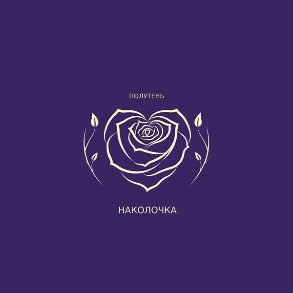 Альбом: Наколочка