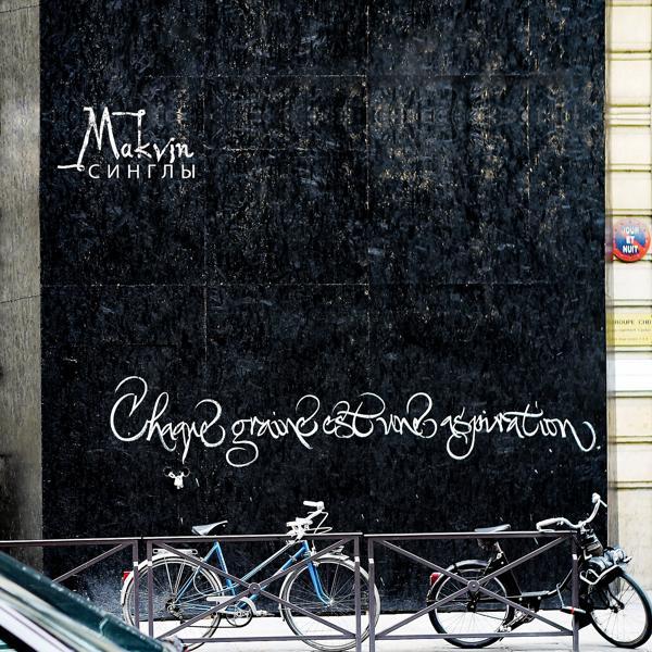 Альбом: Синглы