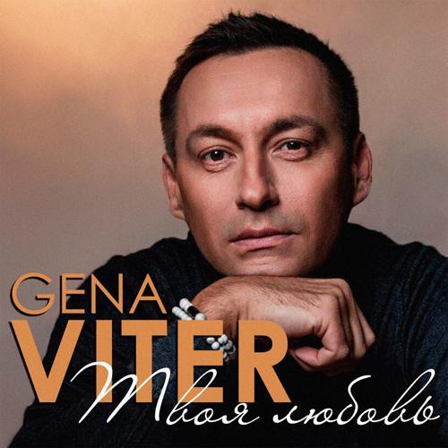 Gena VITER - Твоя любовь  (2019)