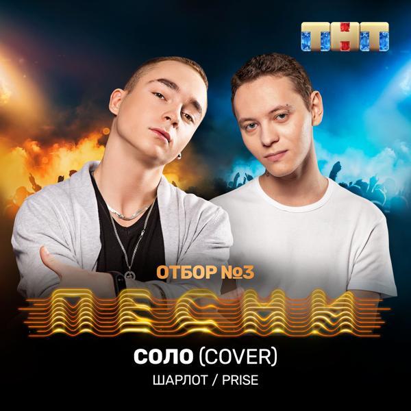 Альбом: Соло (Cover)