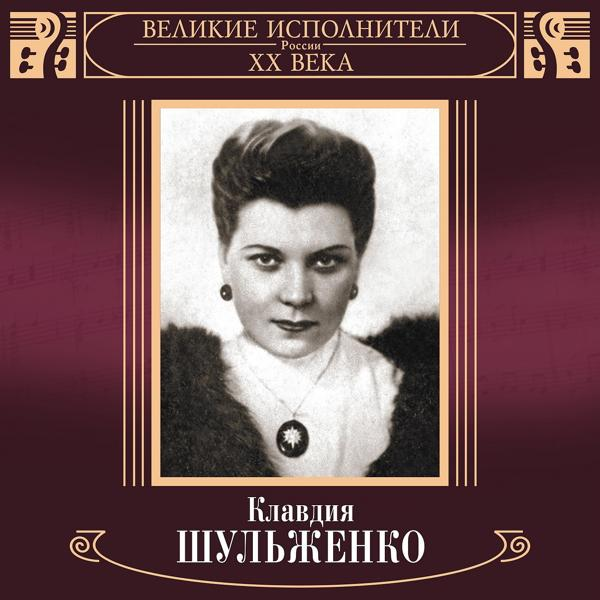 Альбом: Великие исполнители России XX века: Клавдия Шульженко
