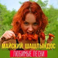 Владимир Захаров - Костёр любви