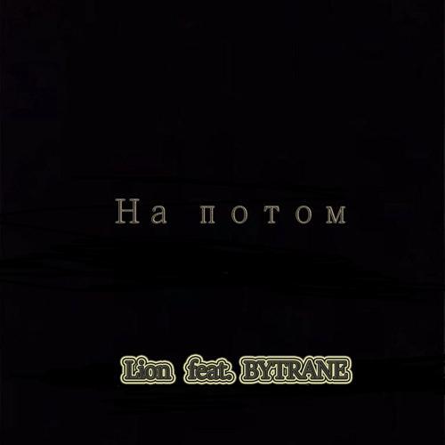 Lion, Bytrane - На потом  (2019)