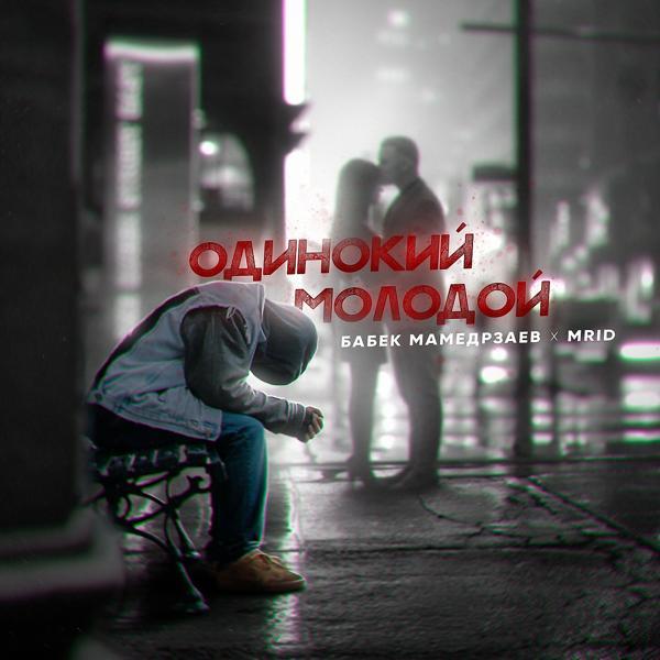 Альбом: Одинокий молодой