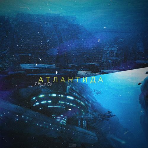 Лёша Gs - Атлантида  (2019)
